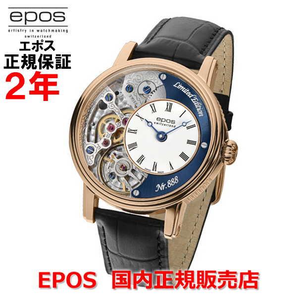 世界限定888本 国内正規品 EPOS エポス メンズ 腕時計 手巻 スケルトン Oeuvre d'art Verso 2 ウーヴル ダール ヴェルソ2 3435HSKRGRBL-LTD888