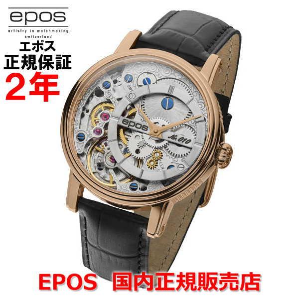 世界限定999本 国内正規品 EPOS エポス メンズ 腕時計 手巻 スケルトン Oeuvre d'art Verso ウーヴル ダール ヴェルソ 3435OHRGSL-LTD999