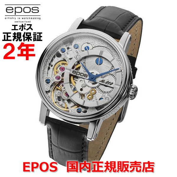 世界限定999本 国内正規品 EPOS エポス メンズ 腕時計 手巻 スケルトン Oeuvre d'art Verso ウーヴル ダール ヴェルソ 3435OHSL-LTD999