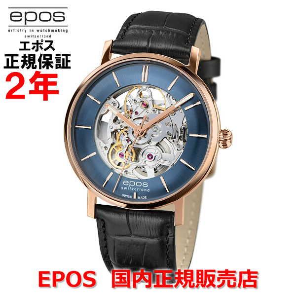 国内正規品 EPOS エポス メンズ 腕時計 自動巻 Originale Retro Skeleton オリジナーレ レトロ スケルトン 3437SKRGBL
