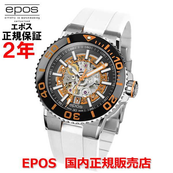 国内正規品 EPOS エポス メンズ 腕時計 自動巻 Sportive Diver Skeleton スポーティブ ダイバー スケルトン 3441SKBKORWHR