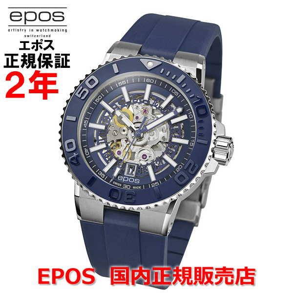 国内正規品 EPOS エポス メンズ 腕時計 自動巻 Sportive Diver Skeleton スポーティブ ダイバー スケルトン 3441SKBLBLR