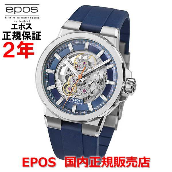 国内正規品 EPOS エポス メンズ 腕時計 自動巻 Sportive Skeleton スポーティブ スケルトン 3442SKBLBLR