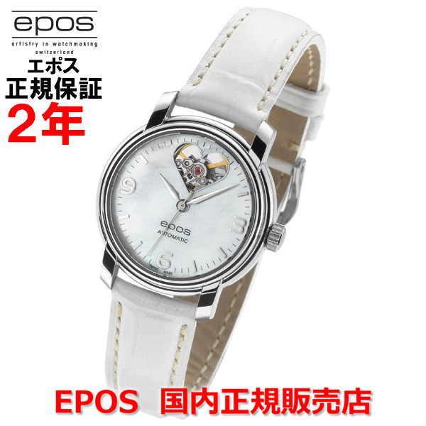 国内正規品 EPOS エポス レディース 腕時計 自動巻 OPEN HEART オープンハート 4314HTWHP