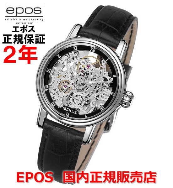 国内正規品 EPOS エポス レディース 腕時計 自動巻 CLASSIC SKELTON LADIES クラシックスケルトン レディース 4390SKRBK