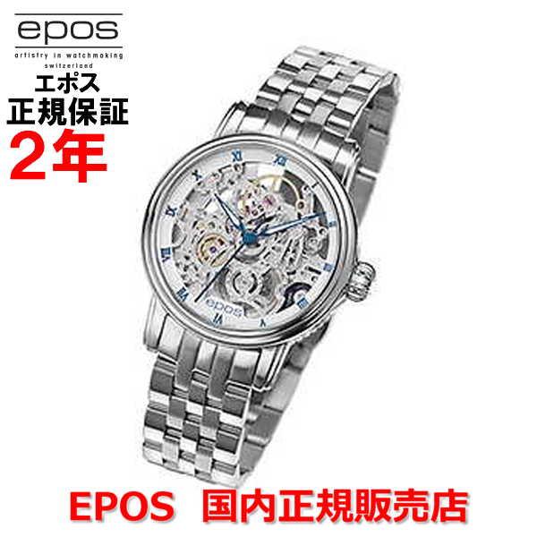 国内正規品 EPOS エポス レディース 腕時計 自動巻 CLASSIC SKELTON LADIES クラシックスケルトン レディース 4390SKRWHM