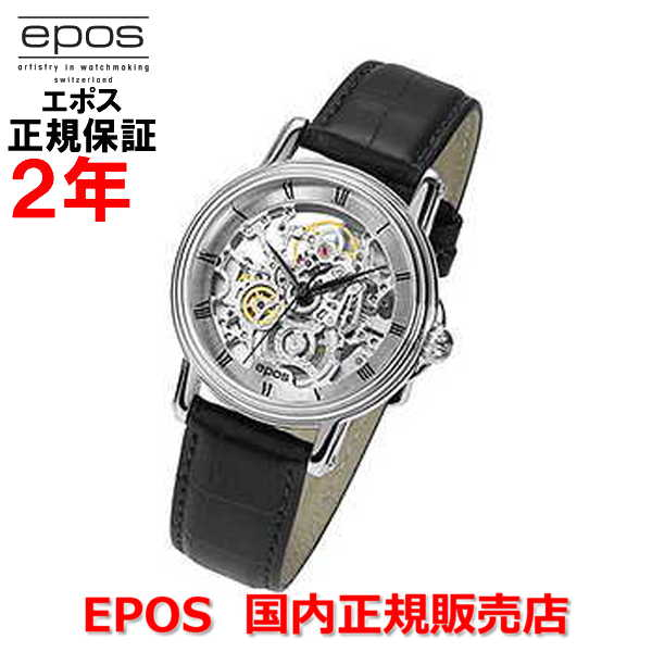 国内正規品 EPOS エポス メンズ 腕時計 自動巻 EMOTION CLASSIC SKELTON エモーション クラシック スケルトン 3336SKRSL
