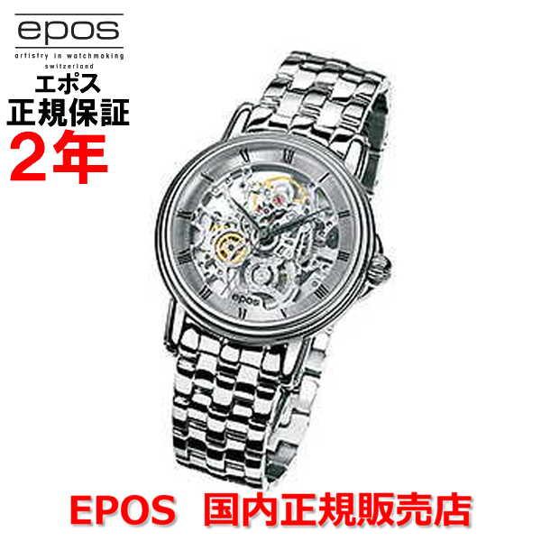 国内正規品 EPOS エポス メンズ 腕時計 自動巻 EMOTION CLASSIC SKELTON エモーション クラシック スケルトン 3336SKRSLM