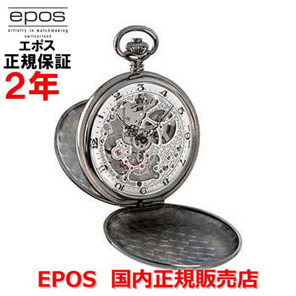 国内正規品 EPOS エポス メンズ レディース 懐中時計 ポケット手巻  POCKET WATCH スケルトン Skeleton 2078P