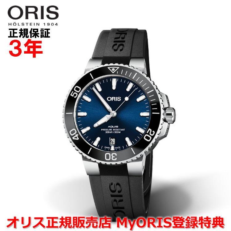 【国内正規品】 ORIS オリス アクイスデイト 39.5mm AQUIS DATE メンズ 腕時計 ウォッチ 自動巻き ダイバーズ ラバーベルト ブルー文字盤 青 01 733 7732 4135-07 4 21 64FC