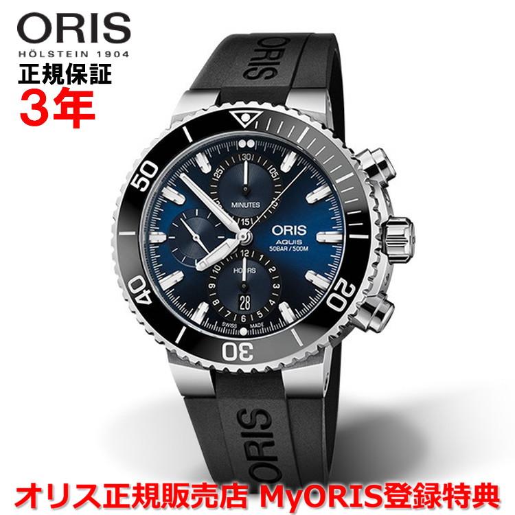【国内正規品】 ORIS オリス アクイス クロノグラフ 45.5mm AQUIS CHRONOGRAPH メンズ 腕時計 自動巻き ダイバーズ ラバーベルト ブルー文字盤 青 01 774 7743 4155-07 4 24 64EB