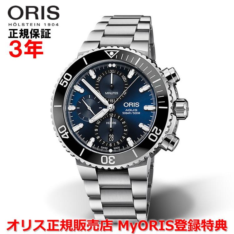 【国内正規品】 ORIS オリス アクイス クロノグラフ 45.5mm AQUIS CHRONOGRAPH メンズ 腕時計 ウォッチ 自動巻き ダイバーズ ステンレススティールブレスレット ブルー文字盤 青 01 774 7743 4155-07 8 24 05PEB