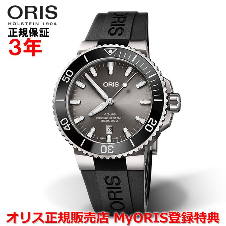 【国内正規品】 ORIS オリス アクイスチタンデイト 43.5mm AQUIS TITAN DATE メンズ 腕時計 ウォッチ 自動巻き ダイバーズ ラバーベルト グレー文字盤 01 733 7730 7153-07 4 24 64TEB
