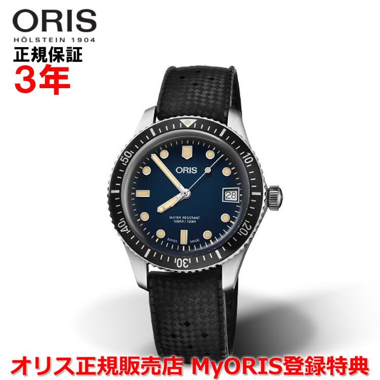 【国内正規品】 ORIS オリス ダイバーズ65 36mm Divers Sixty Five メンズ レディース 腕時計 ウォッチ 自動巻き ダイバーズ ラバーベルト ブルー文字盤 青 01 733 7747 4055-07 4 17 18