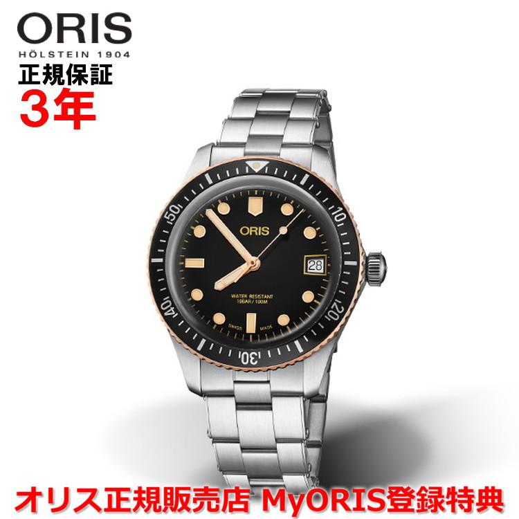 【国内正規品】 ORIS オリス ダイバーズ65 36mm Divers Sixty Five メンズ 腕時計 ウォッチ 自動巻き ダイバーズ ステンレススティールブレスレット ブラック文字盤 黒 01 733 7747 4354-07 8 17 18