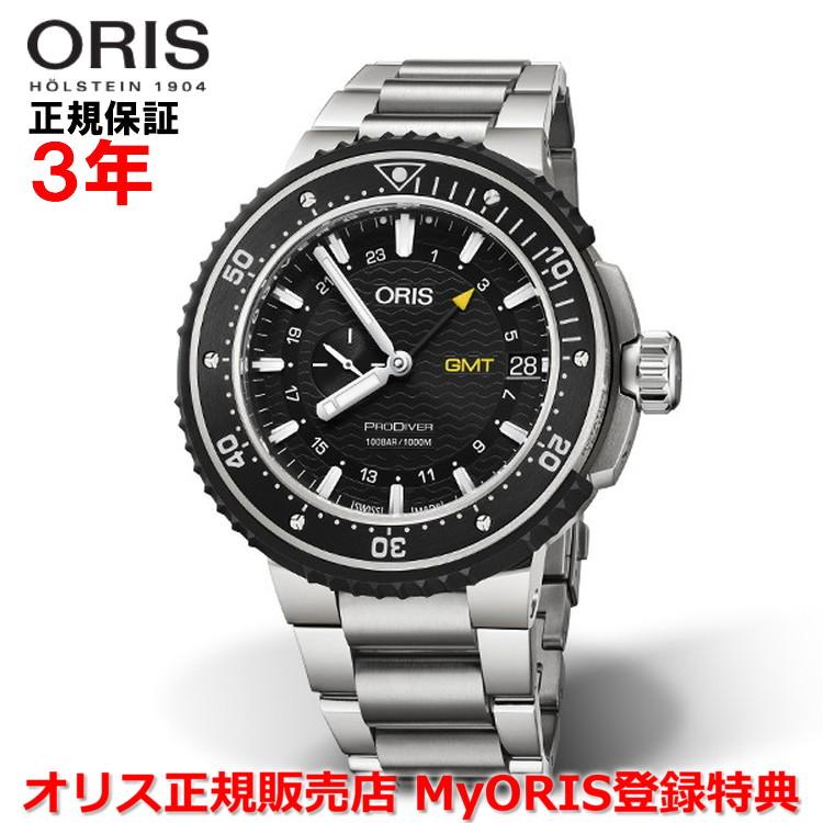 【国内正規品】 ORIS オリス プロダイバー チタン GMT 49mm PRO DIVER GMT TITAN メンズ 腕時計 ウォッチ 自動巻き ダイバーズ チタンブレスレット ブラック文字盤 黒 01 748 7748 7154-07 8 26 74PEB