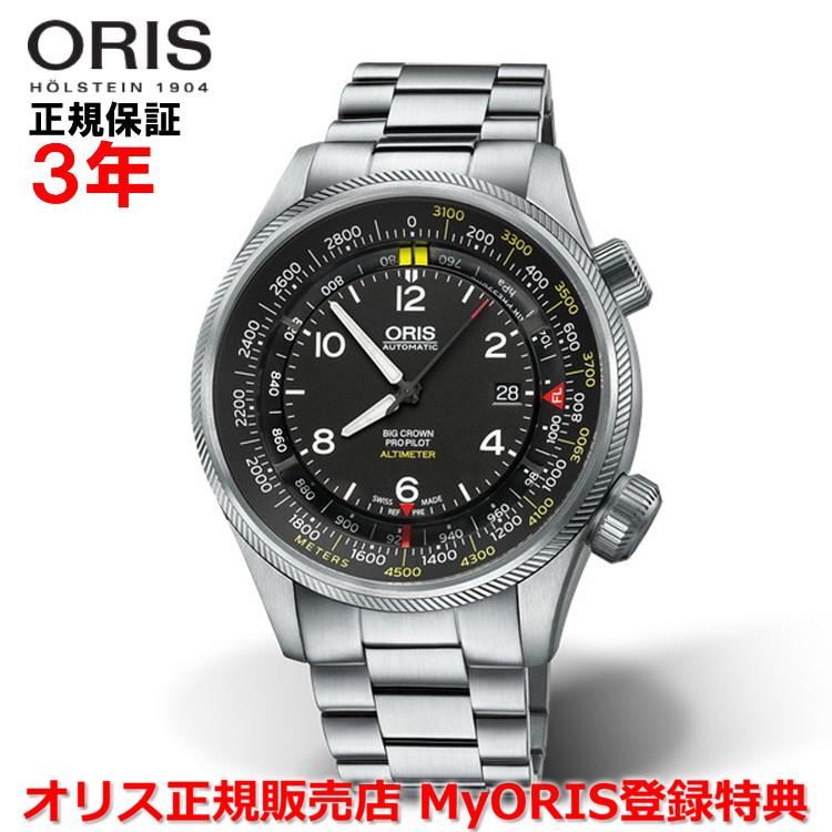 【国内正規品】 ORIS オリス ビッグクラウンプロパイロットアルティメーター 47mm Big Crown ProPilot Altimeter メンズ 腕時計 ウォッチ 自動巻き ステンレススティールブレスレット ブラック文字盤 黒 01 733 7705 4164-Set 8 23 19