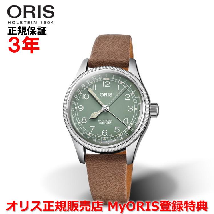【国内正規品】 ORIS オリス ビッグクラウンポインターデイト 36mm Big Crown Pointer Date メンズ 腕時計 ウォッチ 自動巻き 革ベルト グリーン文字盤 緑 01 754 7749 4067-07 5 17 68G