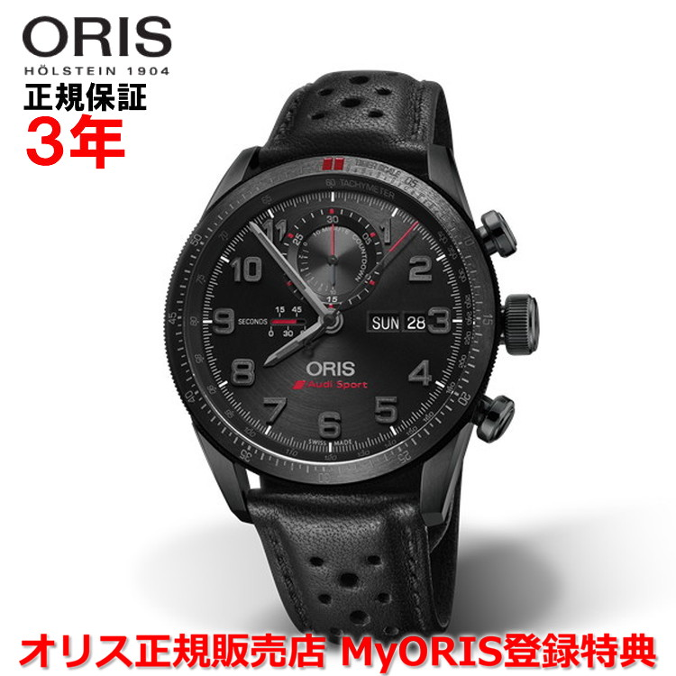 【世界限定2000本】【国内正規品】 ORIS オリス アウディスポーツリミテッドエディション2 44mm Oris Audi Sport メンズ 腕時計 ウォッチ 自動巻き 革ベルト ブラック文字盤 黒 01 778 7661 7784-Set LS