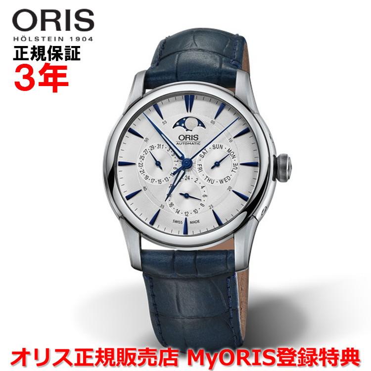【国内正規品】 ORIS オリス アートリエ コンプリケーション 40.5mm Artelier Complication メンズ 腕時計 ウォッチ 自動巻き 革ベルト シルバー文字盤 ムーンフェイス 01 781 7703 4031-07 5 21 75FC