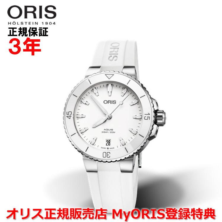 【国内正規品】 ORIS オリス アクイスデイト 36.5mm AQUIS DATE レディース 腕時計 ウォッチ 自動巻き ダイバーズ ラバーベルト ホワイト文字盤 白 01 733 7731 4151-07 4 18 63FC