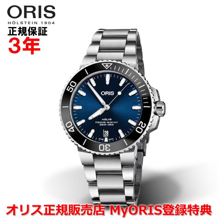 【国内正規品】 ORIS オリス アクイスデイト 39.5mm AQUIS DATE メンズ 腕時計 ウォッチ 自動巻き ダイバーズ ステンレススティールブレスレット ブルー文字盤 青 01 733 7732 4135-07 8 21 05PEB
