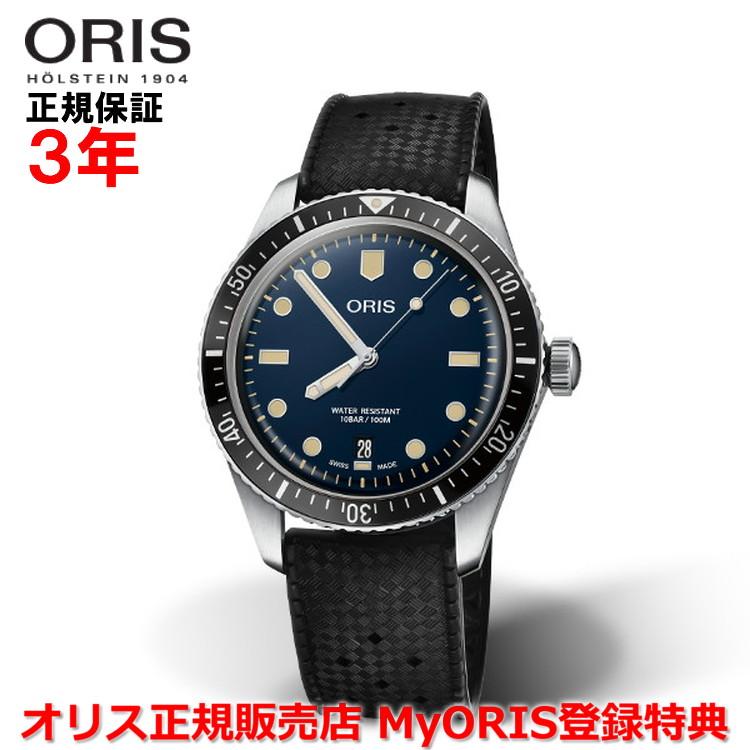 【国内正規品】 ORIS オリス ダイバーズ65 40mm Divers Sixty Five メンズ 腕時計 ウォッチ 自動巻き ダイバーズ ラバーベルト ブルー文字盤 青 01 733 7707 4055-07 4 20 18