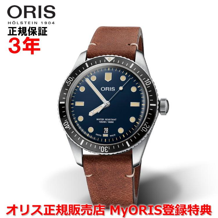 【国内正規品】 ORIS オリス ダイバーズ65 40mm Divers Sixty Five メンズ 腕時計 ウォッチ 自動巻き ダイバーズ レザーベルト ブルー文字盤 青 01 733 7707 4055-07 5 20 45