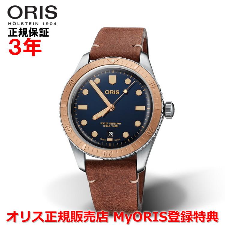 【国内正規品】 ORIS オリス ダイバーズ65 40mm Divers Sixty Five メンズ 腕時計 ウォッチ 自動巻き ダイバーズ レザーベルト ブルー文字盤 青 01 733 7707 4355-07 5 20 45