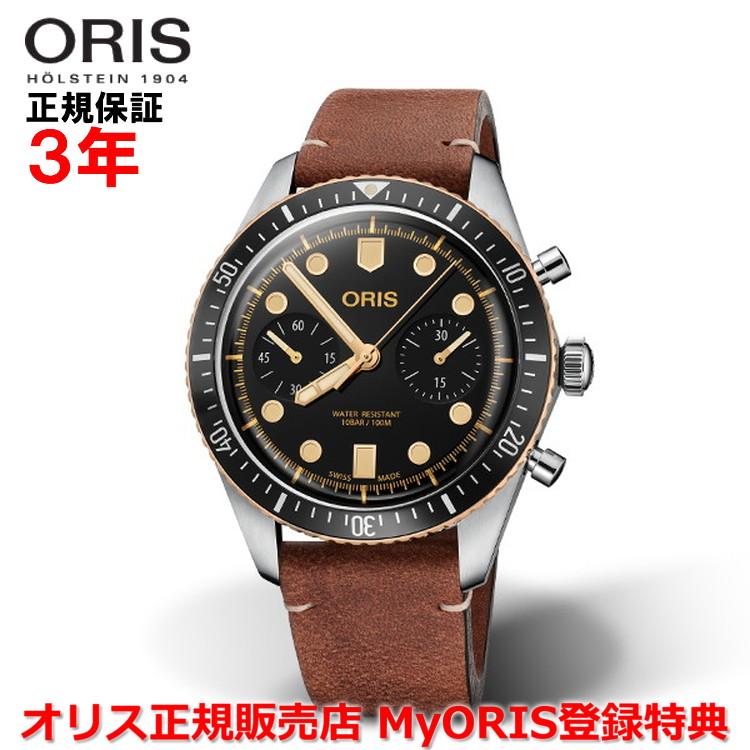 【国内正規品】 ORIS オリス ダイバーズ65クロノグラフ 43mm Divers Sixty Five Chrono メンズ 腕時計 ウォッチ 自動巻き ダイバーズ レザーベルト ブラック文字盤 黒 01 771 7744 4354-07 5 21 45