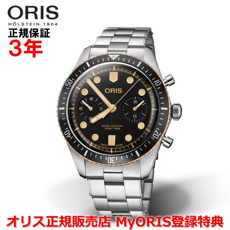 【国内正規品】 ORIS オリス ダイバーズ65クロノグラフ 43mm Divers Sixty Five Chrono メンズ 腕時計 ウォッチ 自動巻き ダイバーズ ステンレススティールブレスレット ブラック文字盤 黒 01 771 7744 4354-07 8 21 18