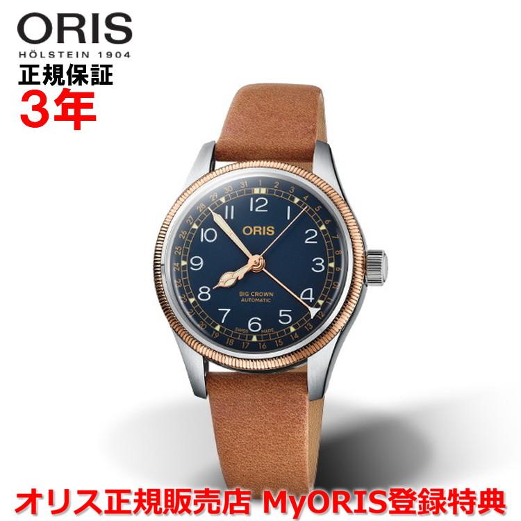 【国内正規品】 ORIS オリス ビッグクラウンポインターデイト 36mm Big Crown Pointer Date レディース 腕時計 ウォッチ 自動巻き 革ベルト ブルー文字盤 青 01 754 7749 4365-07 5 17 66