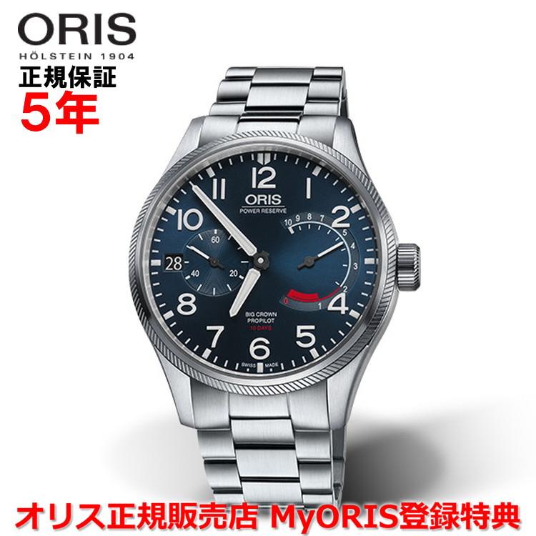 【国内正規品】 ORIS オリス ビッグクラウンプロパイロットキャリバー111 44mm Big Crown ProPilot Caribre111 メンズ 腕時計 ウォッチ 手巻き ステンレス スティールブレスレット ブルー文字盤 青 01 111 7711 4165-Set 8 22 19