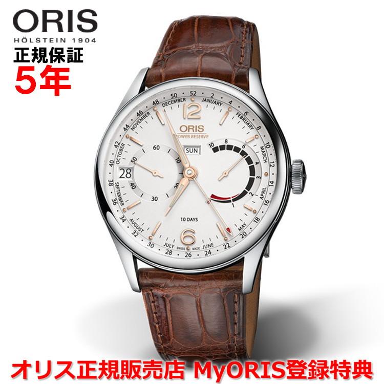【国内正規品】 ORIS オリス アートリエ キャリバー113 43mm Artelier Calibre 113 メンズ 腕時計 ウォッチ 手巻き 革ベルト シルバー文字盤 銀 01 113 7738 4031-Set 1 23 83FC