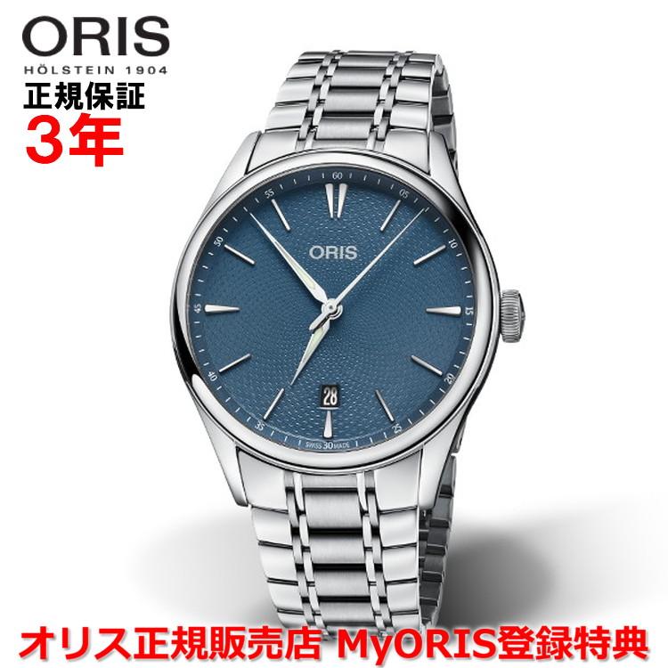 【国内正規品】 ORIS オリス アートリエ デイト 40mm Artelier Date メンズ 腕時計 ウォッチ 自動巻き ステンレススティールブレスレット ブルー文字盤 青 01 733 7721 4055-07 8 21 88