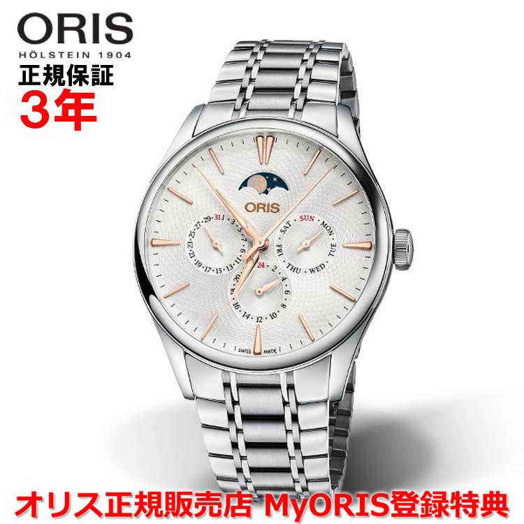 【国内正規品】 ORIS オリス アートリエ コンプリケーション 40mm Artelier Complication メンズ 腕時計 ウォッチ 自動巻き ステンレススティールブレス シルバー文字盤 ムーンフェイス 01 781 7729 4031-07 8 21 88
