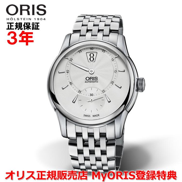 【国内正規品】 ORIS オリス アートリエ ジャンピングアワー 40.5mm Artelier Jamping Hour メンズ 腕時計 ウォッチ 自動巻き ステンレススティールブレス シルバー文字盤 銀 01 917 7702 4051-07 8 21 77