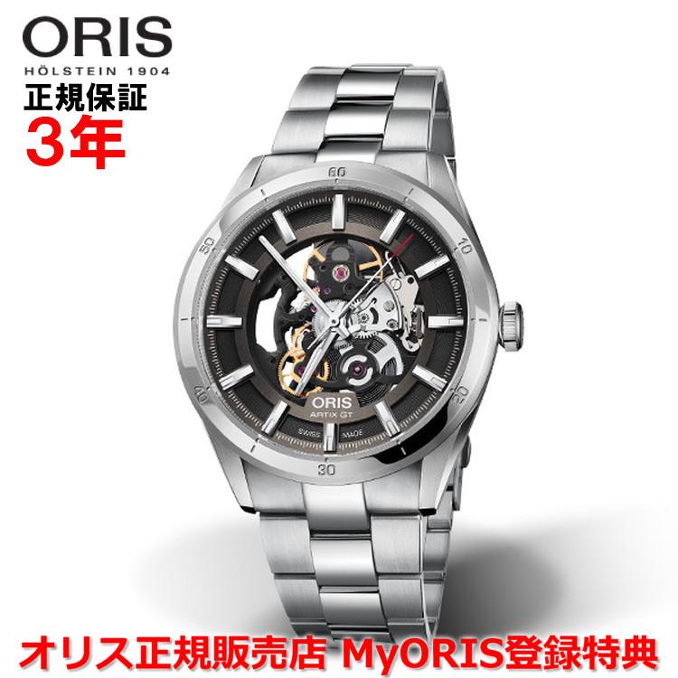 【国内正規品】 ORIS オリス アーティックス GT スケルトン 42mm Oris Artix GT メンズ 腕時計 ウォッチ 自動巻き ステンレススティールブレス グレー文字盤 灰 01 734 7751 4133-07 8 21 87