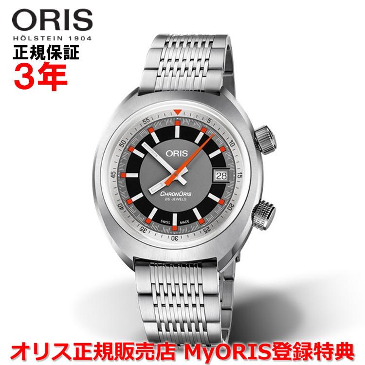【国内正規品】 ORIS オリス クロノリス デイト 39mm Chronoris Date メンズ 腕時計 ウォッチ 自動巻き ステンレススティールブレスレット グレー文字盤 灰 01 733 7737 4053-07 8 19 01