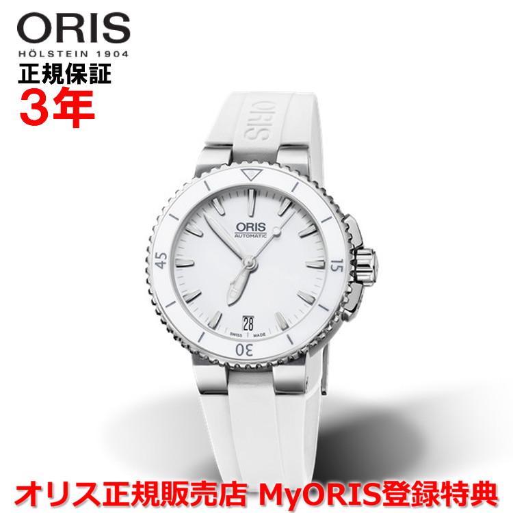 【国内正規品】 ORIS オリス アクイスデイト 36mm AQUIS DATE レディース 腕時計 ウォッチ 自動巻き ダイバーズ ラバーベルト ホワイト文字盤 白 01 733 7652 4156-07 4 18 31
