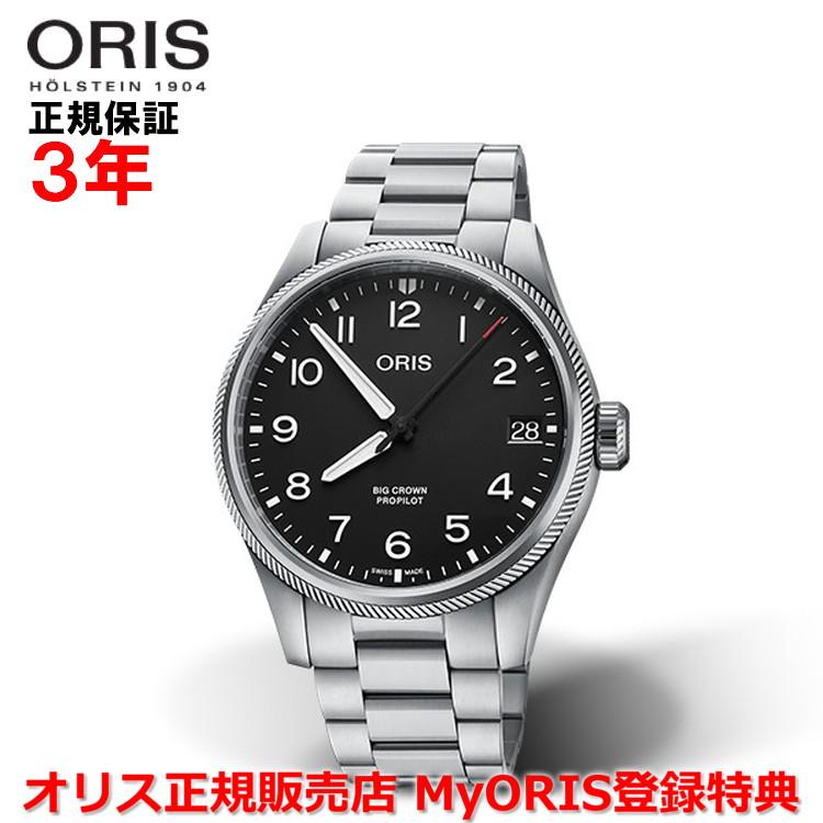 【国内正規品】 ORIS オリス ビッグクラウンプロパイロットビッグデイト 41mm Big Crown ProPilot Big Date メンズ 腕時計 ウォッチ 自動巻き ステンレススティールブレスレット ブラック文字盤 黒 01 751 7761 4164-07 8 20 08