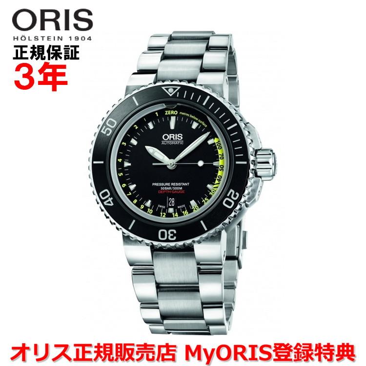【国内正規品】 ORIS オリス アクイス デプスゲージ 46mm AQUIS DEPTH GAUGE メンズ 腕時計 ウォッチ 自動巻き ダイバーズ ステンレススティールブレスレット ブラック文字盤 黒 01 733 7675 4154-Set MB