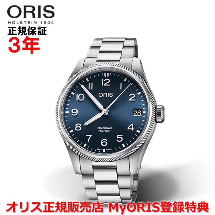 【国内正規品】 ORIS オリス ビッグクラウンプロパイロットビッグデイト 41mm Big Crown ProPilot Big Date メンズ 腕時計 ウォッチ 自動巻き ステンレススティールブレスレット ブルー文字盤 青 01 751 7761 4065-07 8 20 08P