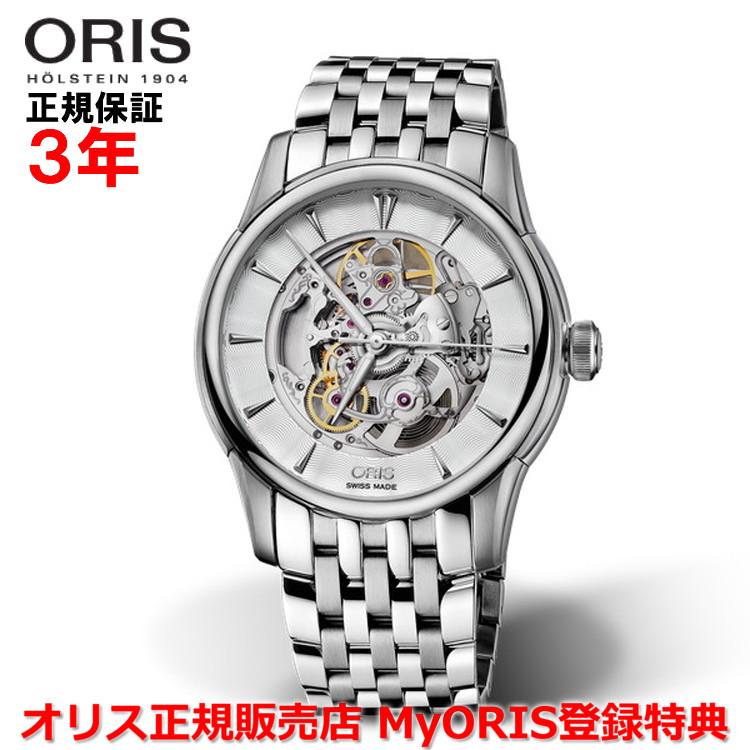 【国内正規品】 ORIS オリス アートリエ スケルトン 40mm Artelier Skeleton メンズ 腕時計 ウォッチ 自動巻き ステンレススティールブレス シルバー文字盤 銀 01 734 7670 4051-07 8 21 77