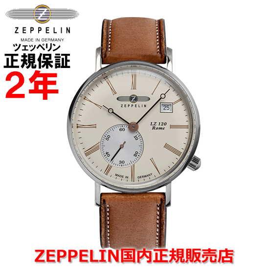 父の日 ギフト プレゼント  【国内正規品】ZEPPELIN ツェッペリン LZ120ローマ Romeシリーズ メンズ レディース 腕時計 ウォッチ 7135-5