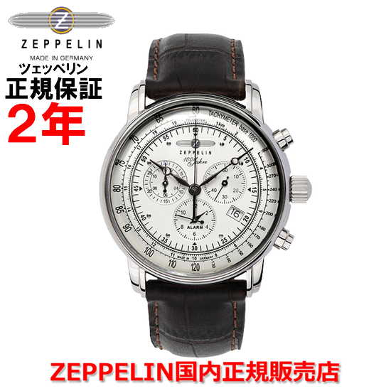 【国内正規品】ZEPPELIN ツェッペリン 100周年記念シリーズ クロノグラフアラーム メンズ 腕時計 ウォッチ 7680-1N