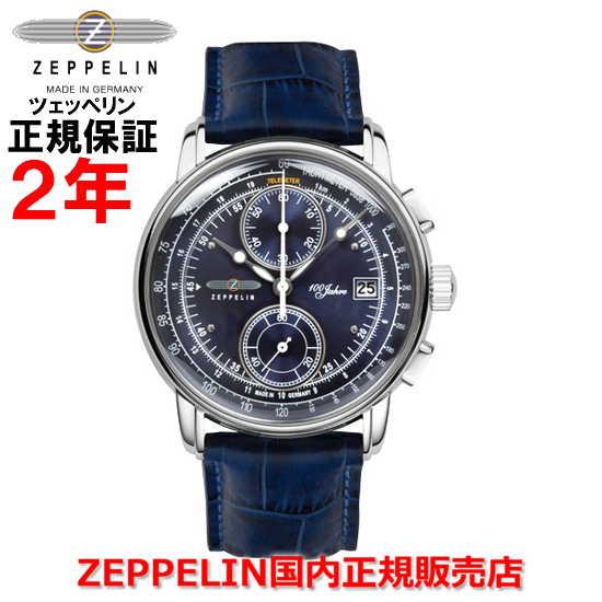 【国内正規品】ZEPPELIN ツェッペリン 100周年記念シリーズ クロノグラフ メンズ 腕時計 ウォッチ 8670-3