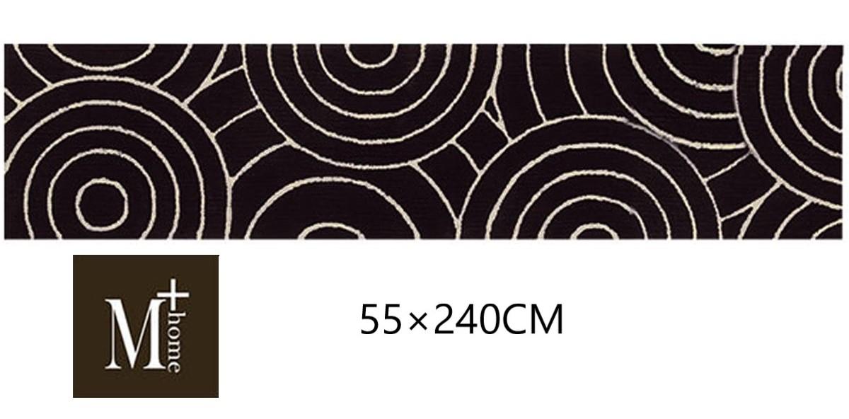 キッチンマット 240cm【日本製】【M+HOME】ブロンクス インテリアマット(55x240cm)ブラウン 洗える 日本製上質 シック 北欧 モダン インテリア調 新居 新築祝い ギフト プレゼント【送料無料】 【10P03Dec16】