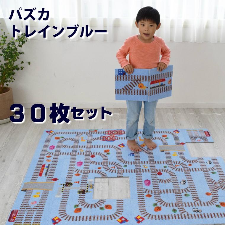 プレゼント 出産祝い ラグ プレイマット パズルマット 電車 線路 知育玩具 お誕生日プレゼント ジョイントマット 防音 プラレール おもちゃ 日本製 ギフト 1歳 2歳 3歳 4歳 ベビー 道路 トーマス パズカトレインブルー  30枚セット150cm×125cm