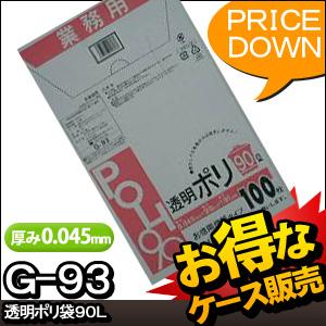 [ケース販売]3冊入り G-93 BOX 透明ポリ袋 90L 業務用 100枚 (ごみ袋 ゴミ袋 ビニール袋 POLI 90リットル 箱入り ケース入り 厚み0.045mm 厚口 厚手)